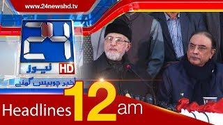 News Headlines | 12:00 AM | 8 December 2017 | 24 News HD