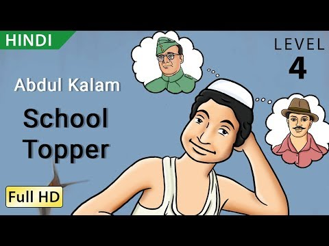 Abdul Kalam, मैं प्रथम आया : Learn Hindi with subtitles - Story for Children