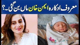 Pakistani actress Aiman Khan maan ban gayi