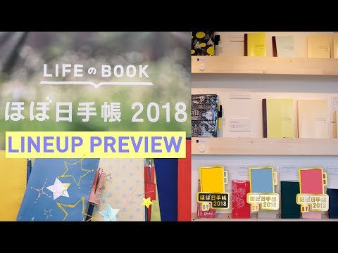 Hobonichi Techo 2018 Lineup Preview Event | Hobonichi With Me (ほぼ日手帳2018)