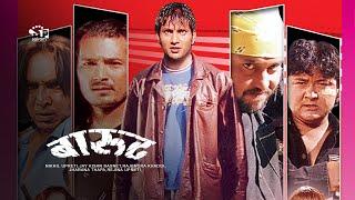 Nepali Movie:BAROOD Full Movie