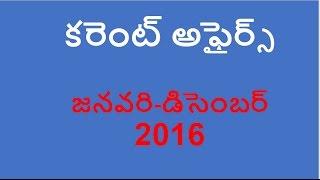 current affairs telugu january to december 2016
