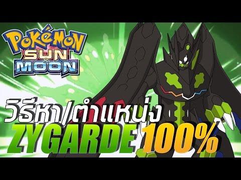 Pokemon Sun & Moon - วิธีหา/ตำแหน่งเก็บ Zygarde Cell และ Core 100% !!!