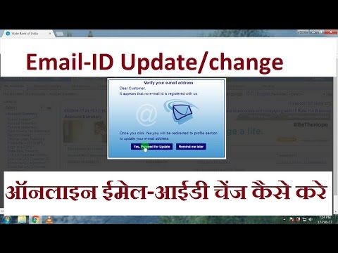 update/change email id in sbi bank account through net banking in hindi || email id update in sbi