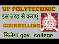 Up polytechnic counselling problems solution for all students   jeecup counselling   jeecup choose