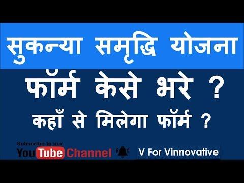 Sukanya Samriddhi Yojna: How to Fill/Get Application Form. Live Demo.