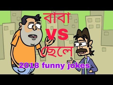 Xxx Mp4 বাবা VS ছেলে Funny Cartoon Jokes Video 2018 Bangla Cartoon Jokes Fajlami Dot Com 3gp Sex