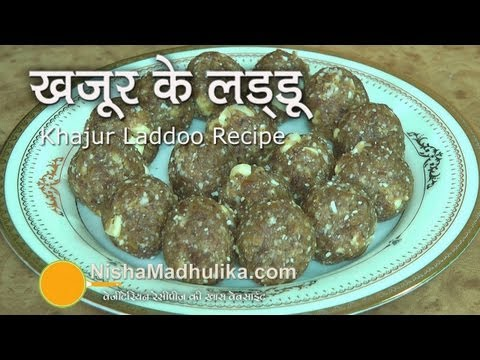 Khajoor Ladoo Recipe - Dry Fruits And Khajoor Laddoo - Palm sweet  laddoo