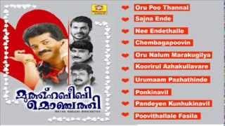 Romantic Malayalam Album | Muthu Habeebi Monjathi|Superhit Mappila Album| MG Sreekumar|Audio Jukebox