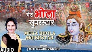 मेरा भोला Superstar I Mera Bhola Superstar I JYOTI RAGHUVANSHI I New Kanwar Bhajan I Full Audio Song
