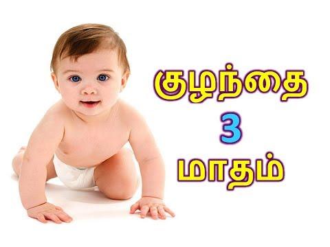 குழந்தை 3 மாதம் ( 3rd month baby )
