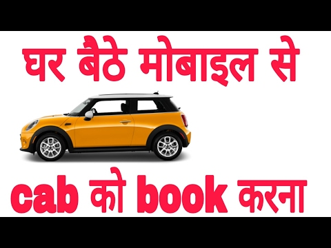 How to Uber book and payment method || in hindi ||