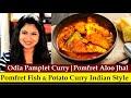 Pomfret Fish Curry (English) | Fish & Potato curry recipe | Odia Fish curry | Masala Fish curry