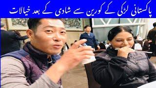 Pakistani girl marriage with korean man ~ Vlog | must watch |