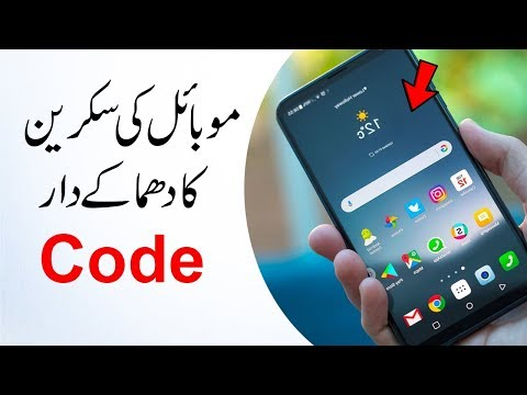 Amazing Code For Android Phone That Blow Your Mind || Android Touch Code