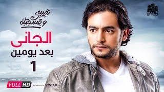 مسلسل نصيبي وقسمتك - هاني سلامة و فاطمة ناصر - الجاني بعد يومين ج1 - الحلقة 16 | Nasiby W Ksmetak