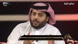 #x202b;تركي آل الشيخ - ما قام به الفراج غير مقبول ولا فيني خير إذا لم أقم بردة فعل #برنامج_الخيمة#x202c;lrm;
