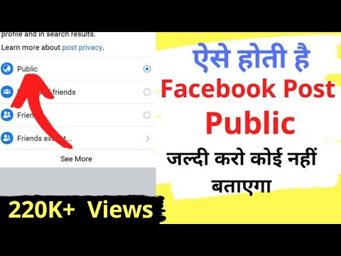 Facebook post public me nahi ho rahi | Kya apki bhi hai yahi problem | by Guptaji Technical