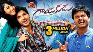 Gayakudu Full Movie | 2019 Telugu Full Movies | Bigg Boss Ali Reza | Shriya Sharma