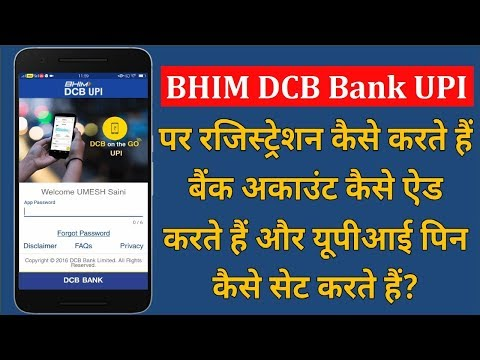 DCB Bank UPI   How to:- (Register, Add Bank Account and Set UPI PIN) Part 1