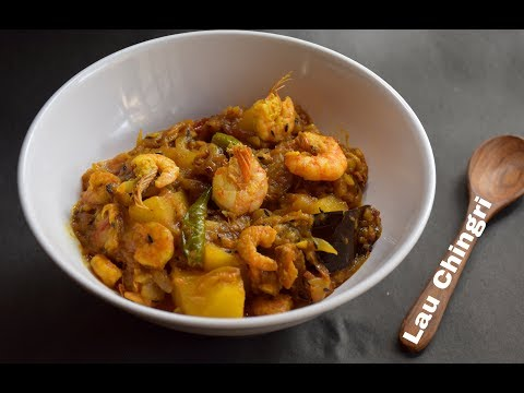 Bengali Lau Chingri Recipe | Bottle Gourd cooked with Prawns | Traditional Recipe #346