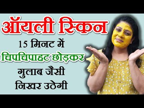 3 Oily Skin Home Remedies - ऑयली स्किन के लिए घरेलू नुस्खे - Beauty Tips in Hindi by Sonia Goyal #16