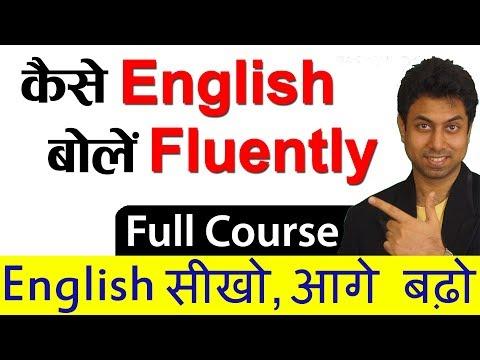 कैसे English बोलें Fluently | How to speak Fluent English? Learn through Hindi with Awal