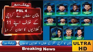 Multan Sultan | Confirm Playing 11 | Against Karachi Kings | PSL 4 | Multan Vs Karachi