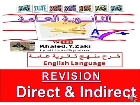 Direct and Indirect ...... revision 1 ثانوية عامة