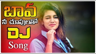 Bava Nee Chuputho Full Bass DJ Song Remix | Latest Telugu Folk Song 2019 | Lalitha Audios And Videos
