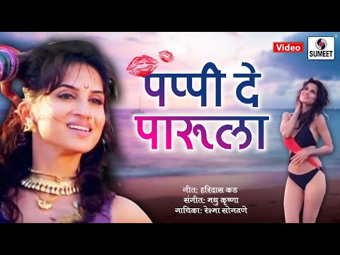 Xxx Mp4 Pappi De Parula Official Video Song Smita Gondkar Superhit Marathi Song Sumeet Music 3gp Sex