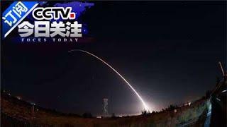 《今日关注》 20170531 美军首次成功拦截洲际弹道导弹 针对谁? | CCTV-4