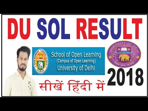 how to DU SOL result check 2017/2018 कैसे निकाले  मार्क sheet कैसे निकाले  in hindi