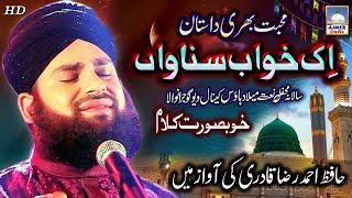 Ik Khawab Sunawan (SALAM) Hafiz Ahmed Raza Qadri | BEST NEW NAAT