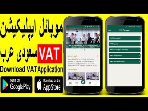 Saudi VAT App. For VAT in Saudi Arabia | Mobile Application For VAT In Saudi Arabia