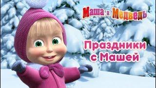 Маша и Медведь - Весёлые праздники с Машей! 🎉