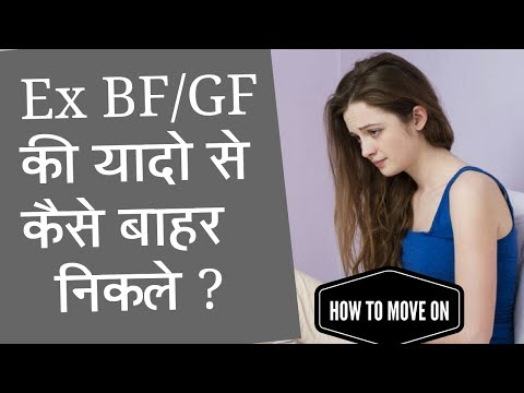 HOW TO FORGET YOUR FIRST LOVE IN HINDI