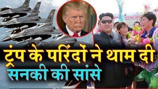 North Korea में चल रहा था जश्न, तभी Trump के फाइटरों ने कर दिये तानाशाह के कान ठंडे