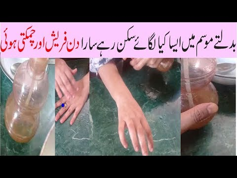 BEST SKIN WHITENING LOTION IN WINTER FOR DRY SKIN||HOME MADE WHITENING LOTION