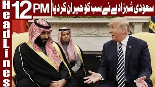 Why Saudi Prince Bought Weapons From U.S.A? - Headlines 12 PM - 24 March 2018 - Express News