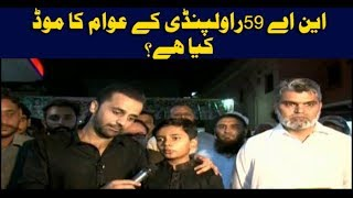 11th Hour 9th July 2018