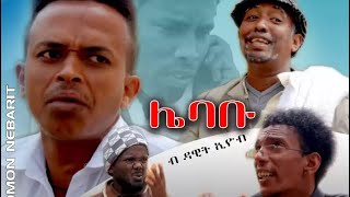 Eritrean Comedy: ለባቡ ዳዊት ኢዮብ Lebabu by Dawit Eyob --- 2017