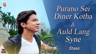 Shaan - Purano Sei Diner Kotha & Auld Lang Syne   Shaan   Rabindrasangeet