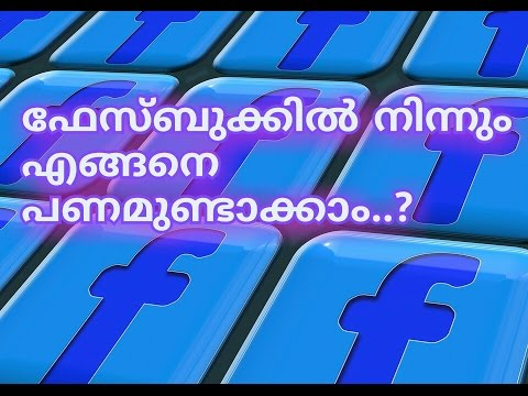 You can earn from Facebook!!!... Malayalam Video.