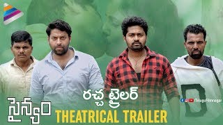 Sainyam Theatrical Trailer | Vikranth Singh | 2018 Latest Telugu Movie Trailers | Telugu Filmnagar