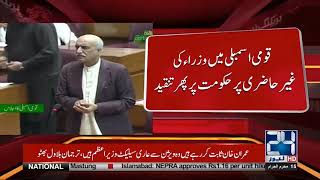 Khurshid Shah Shows Anger Over Absent Parliament Members | 24 News HD