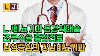 LJ비뇨기과 음경확대술 조루수술 중점진료 남성중심의 강남비뇨기과
