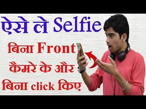 How to click Perfect selfies without Front Camera and without any click on Mobile!