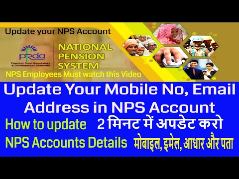 NPS_Update your Mobile No, Email, Aadhar No. & Address in Your NPS Account in 2 Minutes