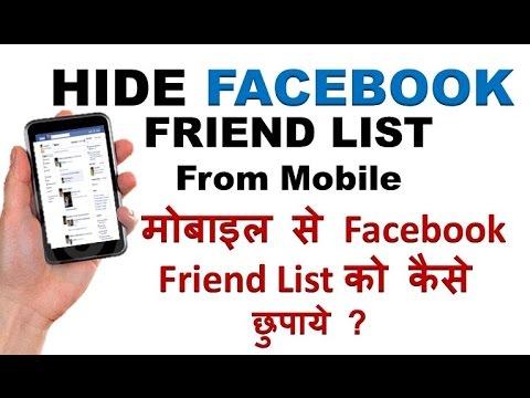 How To Hide Facebook Friend List ? Facebook Friend List Ko Hide Kaise kare ?